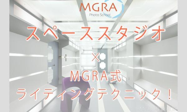 11/18(土)スペーススタジオ × MGRA式ライティングテクニック!