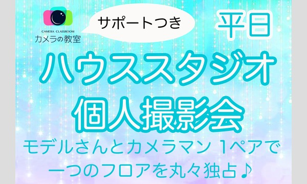 7/9 カメラの教室・個人撮影会 黒川幸受付 イベント画像1