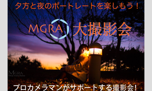 株式会社ケイエムコーポレーションのMGRA大撮影会 昼〜夜イベント