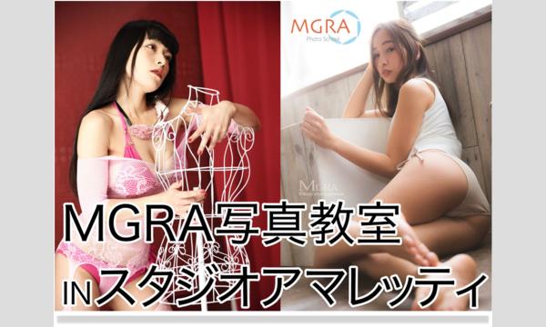 2/18(日)MGRA写真教室スペシャル IN スタジオアマレッティ