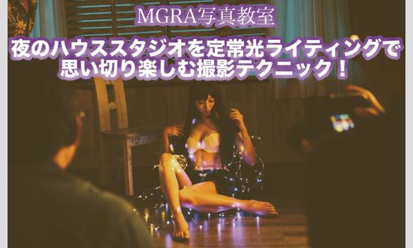 10/15(日) MGRA写真教室 夜のハウススタジオを定常光ライティングで思い切り楽しむ撮影テクニック! イベント画像1