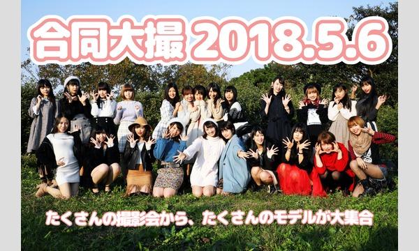 合同大撮(2018.5.16) イベント画像1
