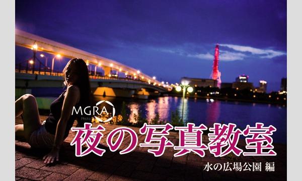 株式会社ケイエムコーポレーションのMGRA写真教室「夜の写真教室」水の広場公園 編イベント