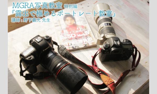 6/10(土)MGRA写真教室 特別編『露出で極めるポートレート教室』講師 : 野下義光 先生 イベント画像1