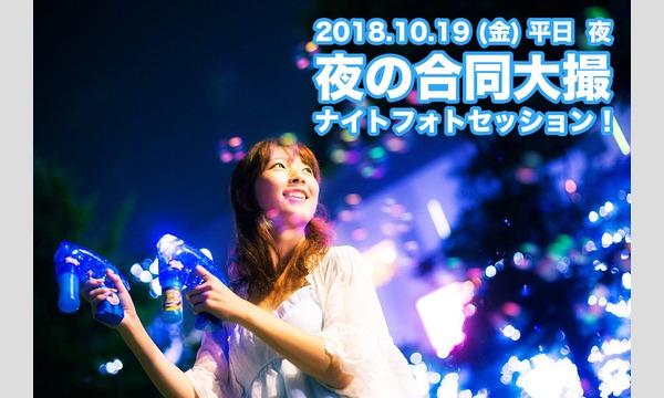 夜の合同大撮(2018.10.19)平日 金 イベント画像1