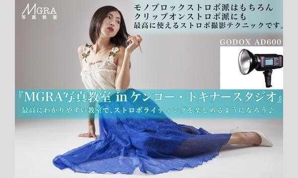 株式会社ケイエムコーポレーションの12/1(木)『MGRA写真教室  in  ケンコー・トキナースタジオ』イベント