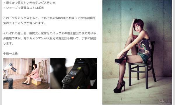 2/11 MGRA写真教室  野下義光プレゼンツ「真冬のタングステンライティング」 イベント画像2