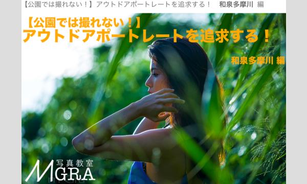 株式会社ケイエムコーポレーションの12/29 MGRA写真教室  アウトドアポートレートを追求する!和泉多摩川 編イベント