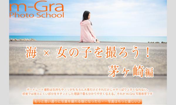 株式会社ケイエムコーポレーションの10/19(水)海 × 女の子を撮ろう! 茅ヶ崎編イベント