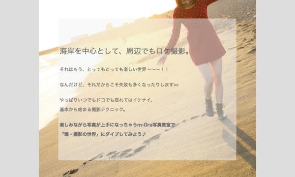 10/19(水)海 × 女の子を撮ろう! 茅ヶ崎編 イベント画像2