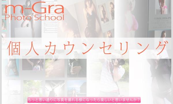 8/17(金)  MGRA写真教 個人カウンセリング イベント画像1