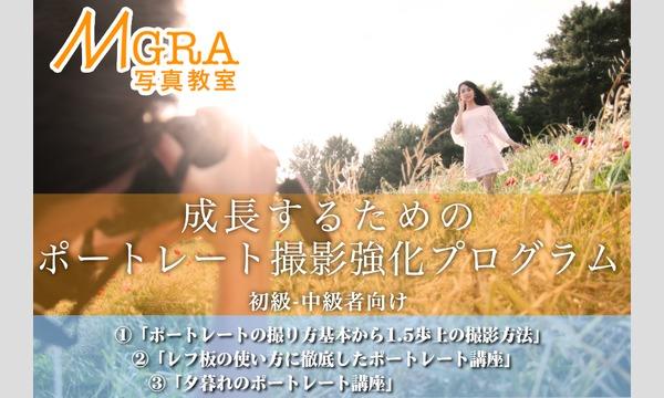 株式会社ケイエムコーポレーションの2/11(土)MGRA写真教室『成長するためのポートレート撮影強化プログラム』イベント