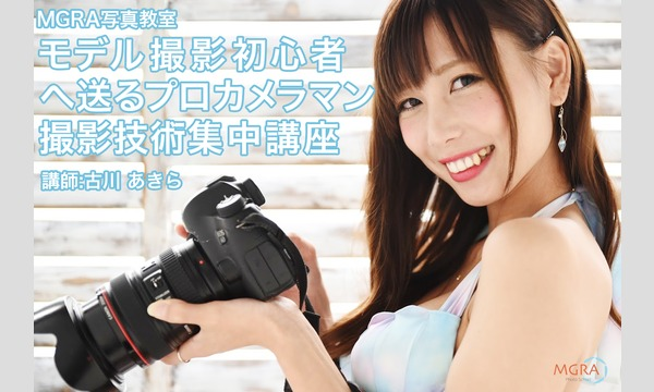 MGRA写真教室 「モデル撮影初心者へ送るプロカメラマン撮影技術集中講座」 イベント画像1