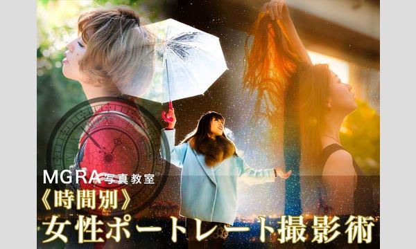 株式会社ケイエムコーポレーションの6/17(土)『時間別 女性ポートレート撮影術』イベント
