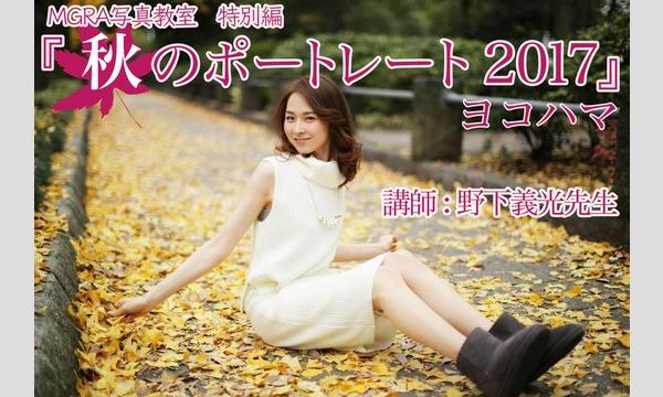 11/23 MGRA写真教室 特別編『秋のポートレート 2017』講師 : 野下義光 先生