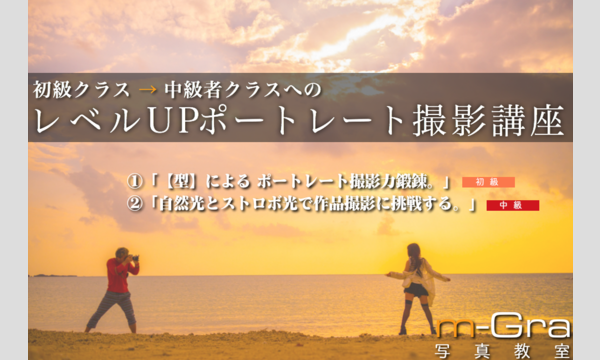 株式会社ケイエムコーポレーションの4/8(土)MGRA写真教室スペシャル!『レベルUPポートレート撮影力講座』イベント