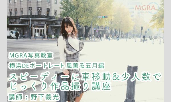 MGRA写真教室 横浜DEポートレート 風薫る五月スピーディーに車移動&少人数でじっくり作品撮り講座講師 : 野下義 イベント画像1