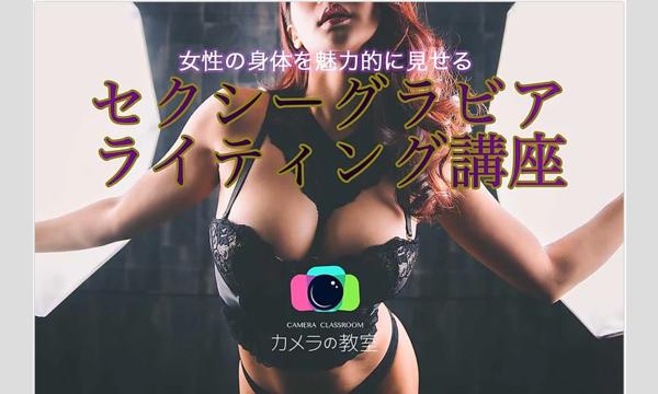 体を魅力的に見せる「セクシーグラビアライティング講座」 イベント画像1