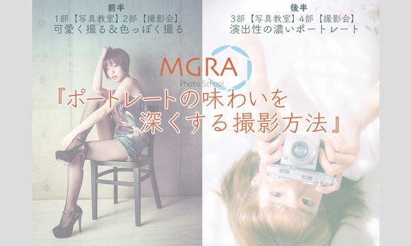 株式会社ケイエムコーポレーションの8/27(日)MGRA写真教室『ポートレートの味わいを深くする撮影方法』イベント