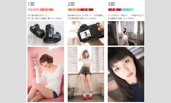 5/20(土)『クラス別フリーテーマ写真教室』春のスタジオ撮影編