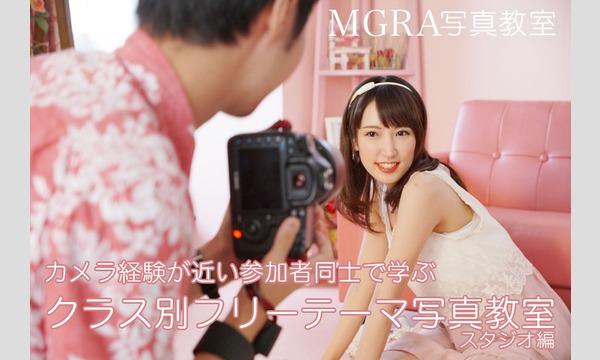 5/20(土)『クラス別フリーテーマ写真教室』春のスタジオ撮影編 イベント画像2