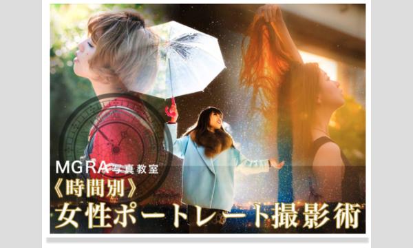 10/23(月)『時間別  女性ポートレート撮影術』