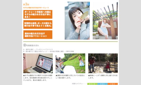 5/21(日)『ポートレートに深みを出す3種類のアプローチ』 公園編 イベント画像3