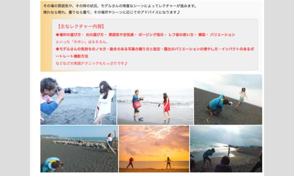10/19(木)MGRA写真教室海 × 女の子を撮ろう! 茅ヶ崎編 イベント画像3