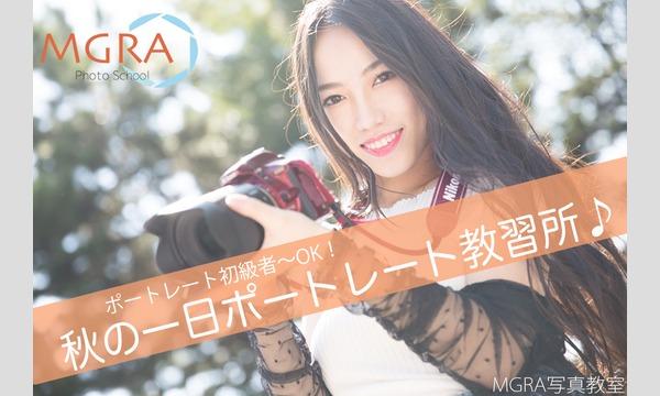 10/29  MGRA写真教室 秋の一日ポートレート教習所 イベント画像1