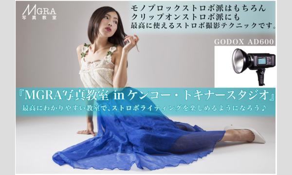 株式会社ケイエムコーポレーションの2/12 『MGRA写真教室 in ケンコー・トキナースタジオ』イベント