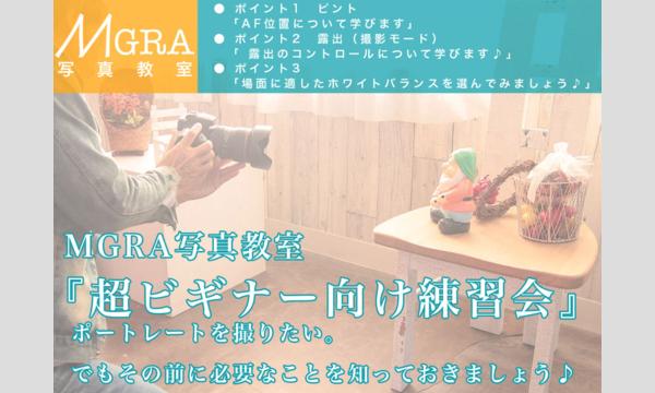 2017 - 4/2(日)超ビギナー向け練習会