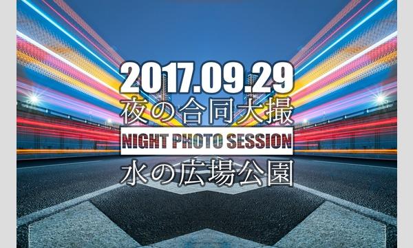 夜の合同大撮(2017.09.29)