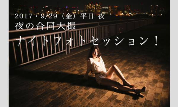 夜の合同大撮(2017.09.29) イベント画像1