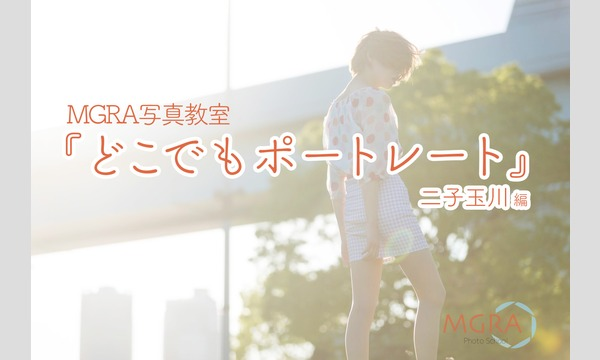 11/19MGRA写真教室『どこでもポートレート』二子玉川編