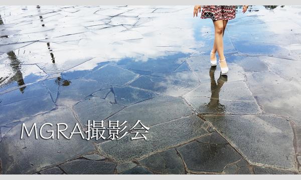 株式会社ケイエムコーポレーションの8/12 (土)  MGRA 撮影会 神楽坂周辺  個撮【1対1】イベント
