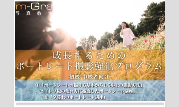 株式会社ケイエムコーポレーションの12/4(日)MGRA写真教室『成長するためのポートレート撮影強化プログラム』イベント