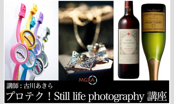 株式会社ケイエムコーポレーションのプロテク!Still life photography 講座イベント
