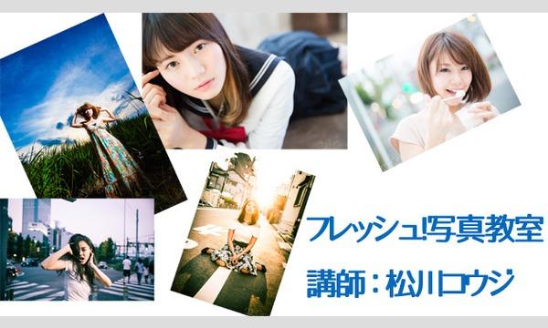 12/2(土)フレッシュ!写真教室(MGRA写真教室) イベント画像2