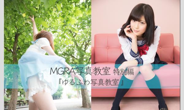 5/7 MGRA写真教室 特別編『ゆるふわ写真教室』講師 : 野下義光 先生 イベント画像1