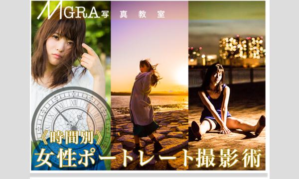 株式会社ケイエムコーポレーションの10/2 MGRA写真教室  時間別 女性ポートレート撮影術nイベント