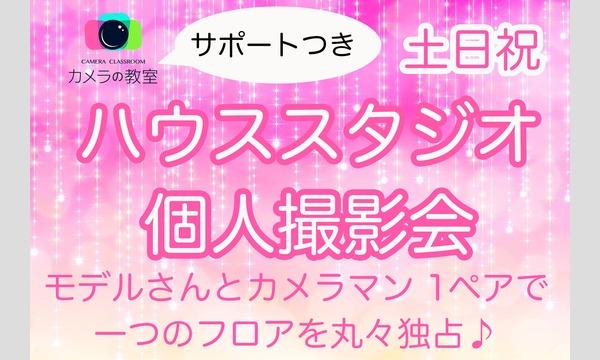 6/14 カメラの教室・個人撮影会 西島ミライ受付 イベント画像1