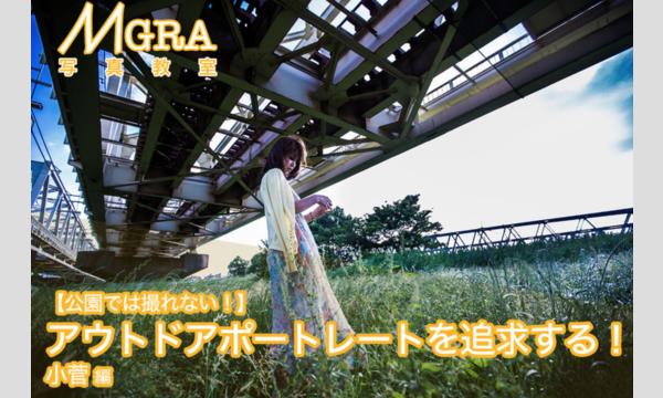 3/25(日)【公園では撮れない!】アウトドアポートレートを追求する! 小菅 編 イベント画像1