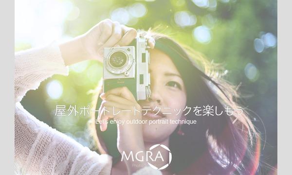 2/17  MGRA写真教室「屋外ポートレートテクニックを楽しもう」