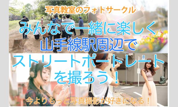株式会社ケイエムコーポレーションの写真教室のフォトサークル「みんなで一緒に楽しく山手線駅周辺でストリートポートレートを撮ろう!」原宿・渋谷・目白・池袋イベント