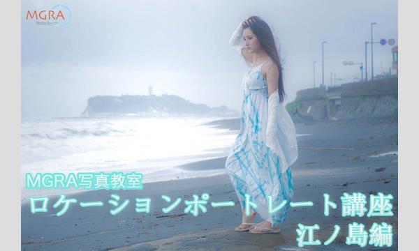 MGRA写真教室  ロケーションポートレート講座 江ノ島編 イベント画像1