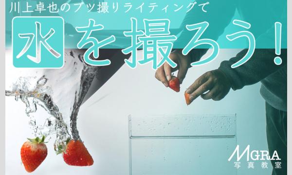 株式会社ケイエムコーポレーションの4/9 MGRA写真教室SP _ 川上卓也のブツ撮りライティングで水を撮ろう!イベント