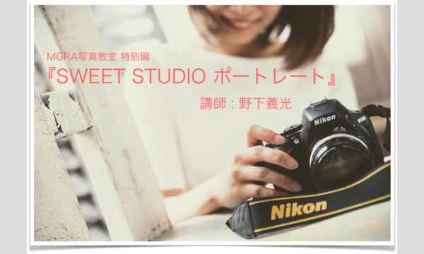 12/23(土)フレッシュ!MGRA写真教室  講師:野下義光  『SWEET STUDIO ポートレート』 イベント画像1