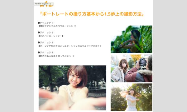 株式会社ケイエムコーポレーションの10/8(土)『成長するためのポートレート撮影強化プログラム』イベント