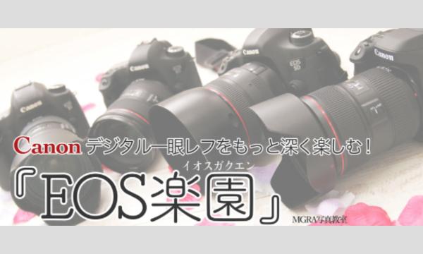 4/29(土)MGRA写真教室 Canonデジタル一眼レフをもっと深く楽しむ ! 『EOS楽園』 イベント画像1