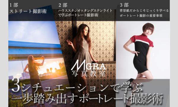 株式会社ケイエムコーポレーションの12/30 MGRA写真教室 ストリート/ハウススタジオ/背景紙  3シチュエーションでポートレートを学ぶ!イベント